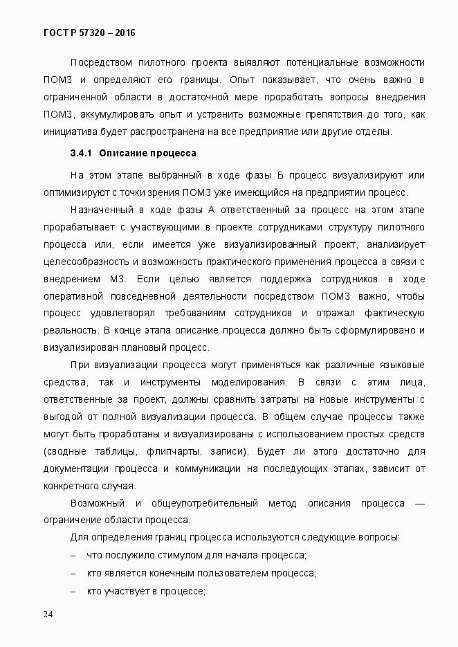 ГОСТ Р 57320-2016. Страница 30