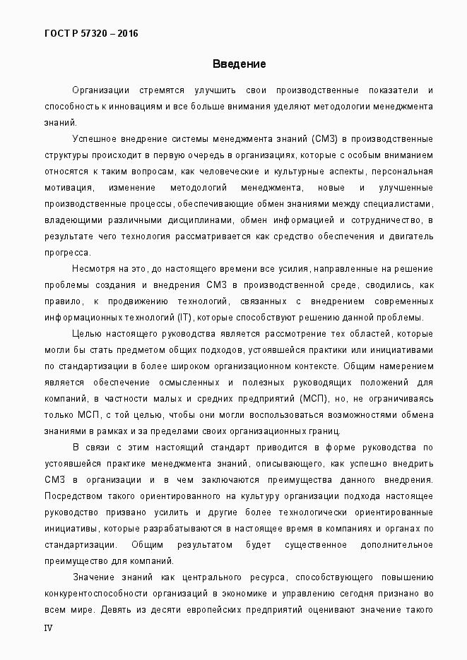 ГОСТ Р 57320-2016. Страница 4