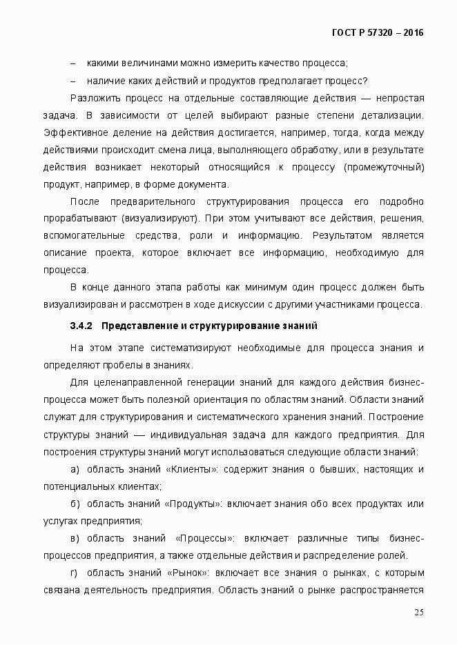 ГОСТ Р 57320-2016. Страница 31