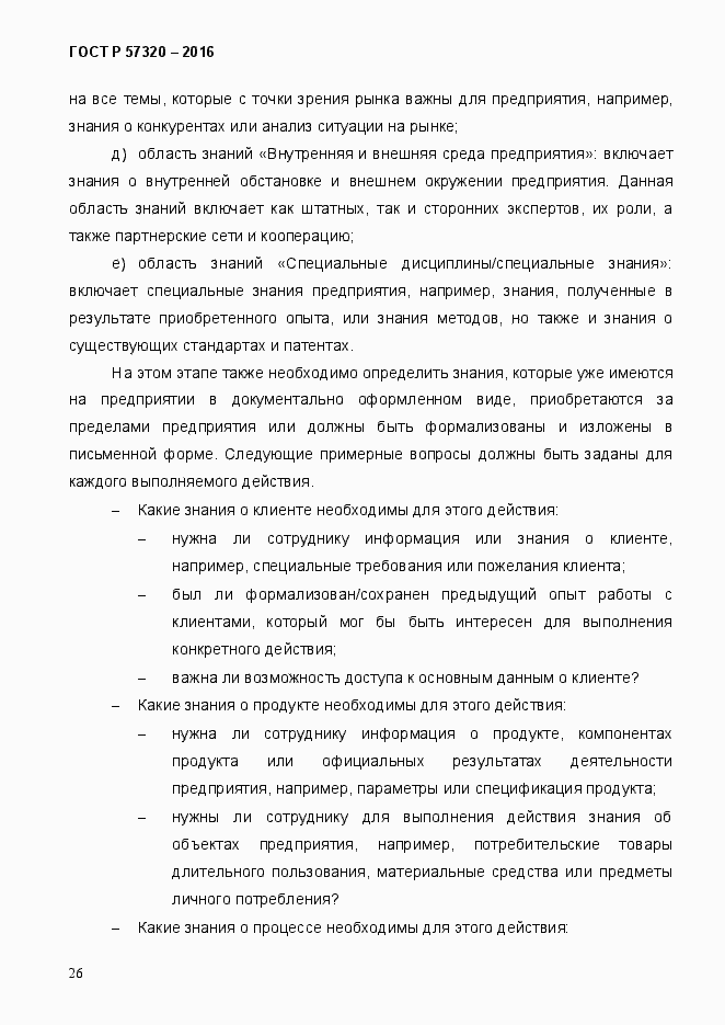 ГОСТ Р 57320-2016. Страница 32