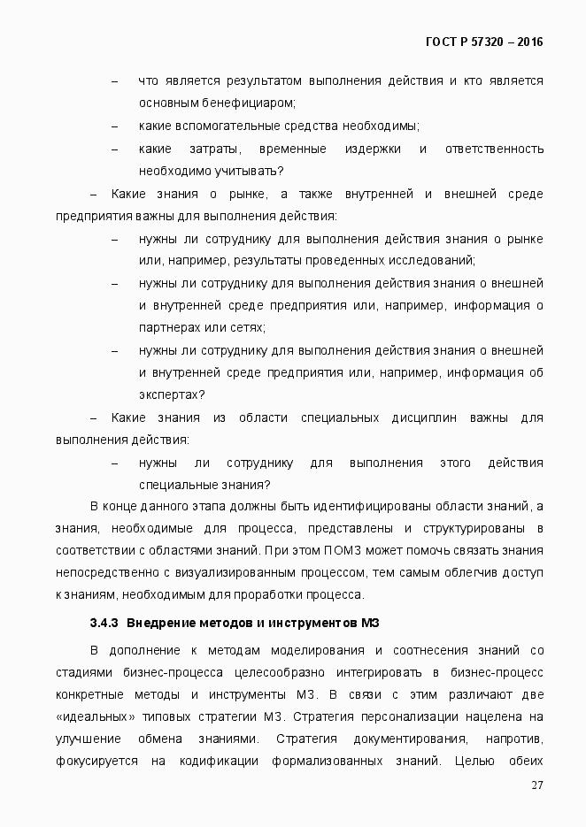 ГОСТ Р 57320-2016. Страница 33