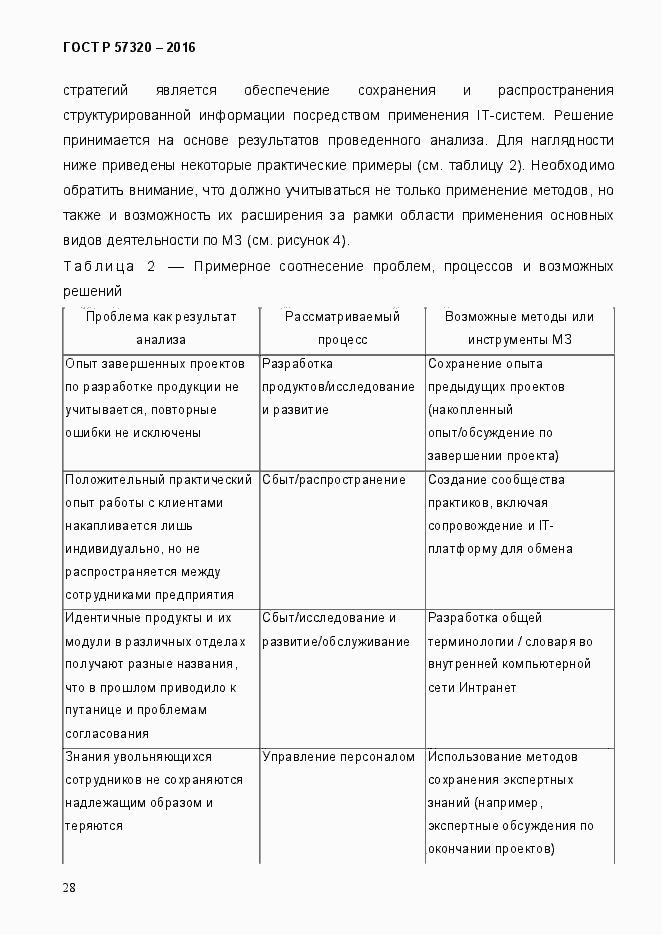 ГОСТ Р 57320-2016. Страница 34