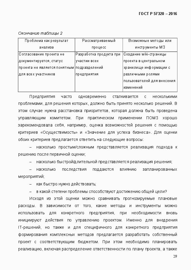 ГОСТ Р 57320-2016. Страница 35