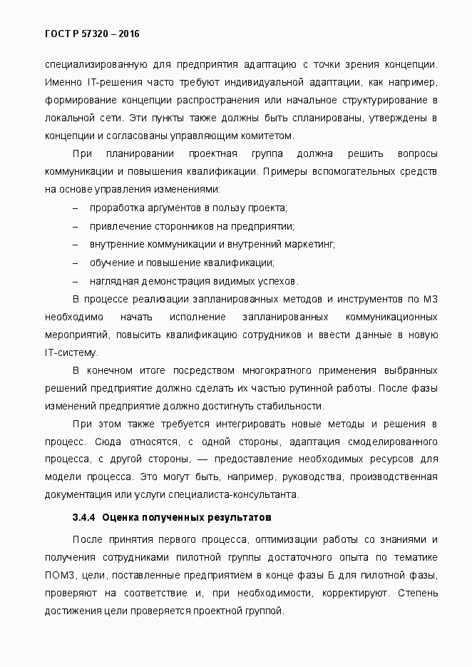 ГОСТ Р 57320-2016. Страница 36