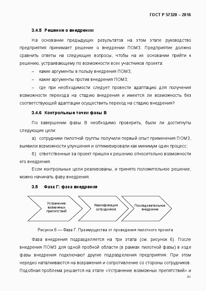 ГОСТ Р 57320-2016. Страница 37