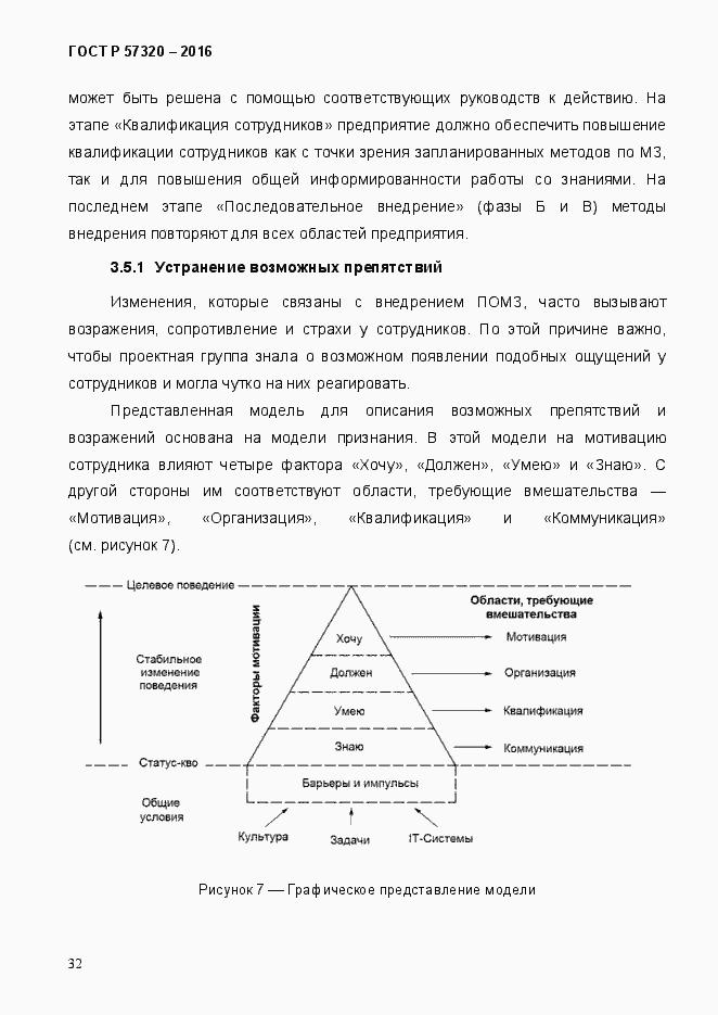 ГОСТ Р 57320-2016. Страница 38