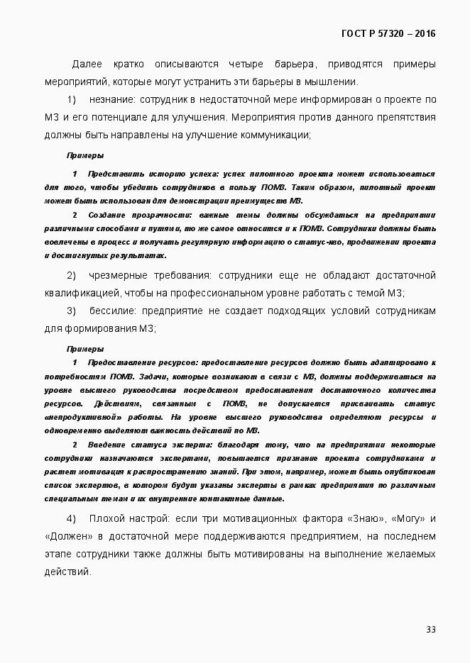 ГОСТ Р 57320-2016. Страница 39