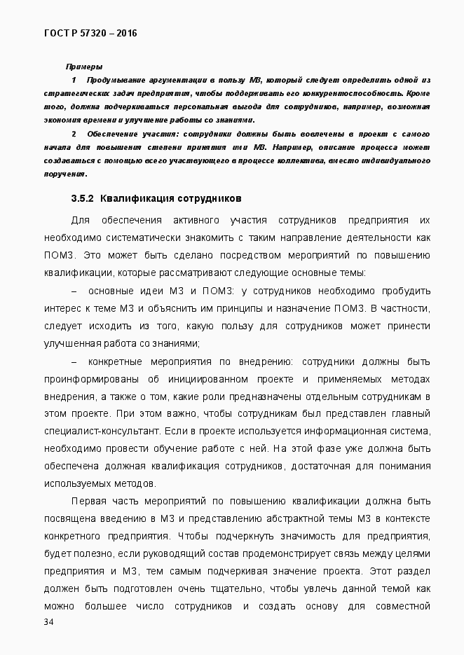 ГОСТ Р 57320-2016. Страница 40