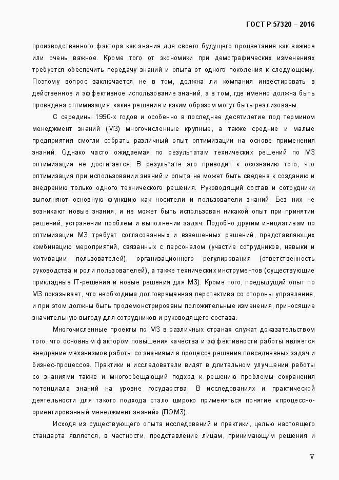 ГОСТ Р 57320-2016. Страница 5