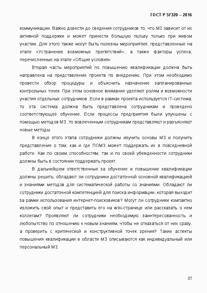 ГОСТ Р 57320-2016. Страница 41