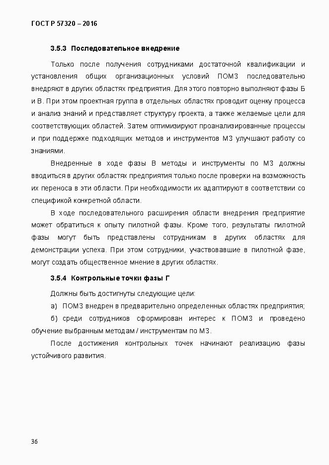 ГОСТ Р 57320-2016. Страница 42