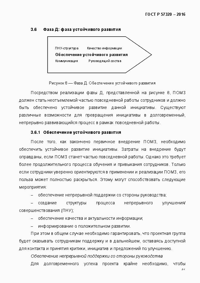 ГОСТ Р 57320-2016. Страница 43