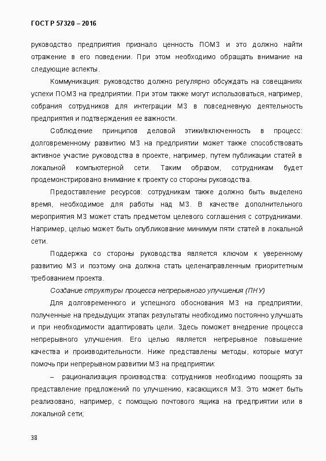 ГОСТ Р 57320-2016. Страница 44