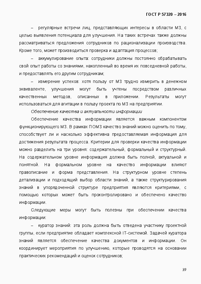 ГОСТ Р 57320-2016. Страница 45