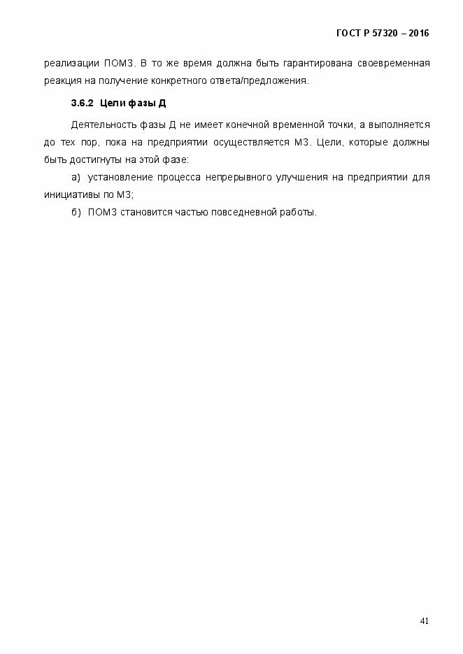 ГОСТ Р 57320-2016. Страница 47