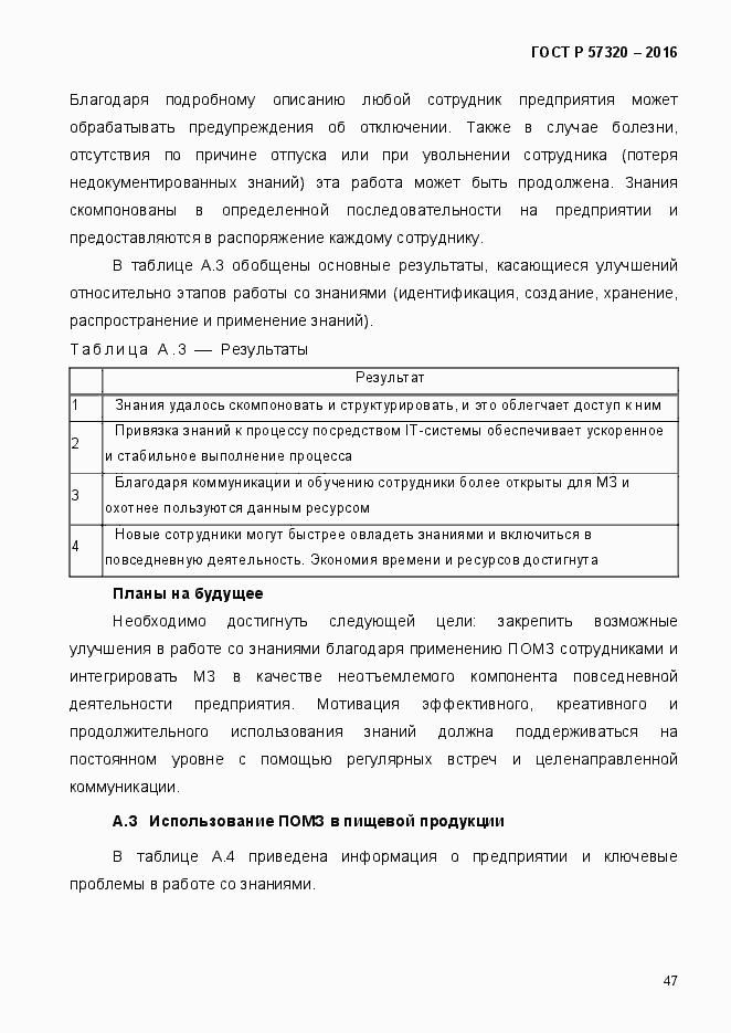 ГОСТ Р 57320-2016. Страница 53