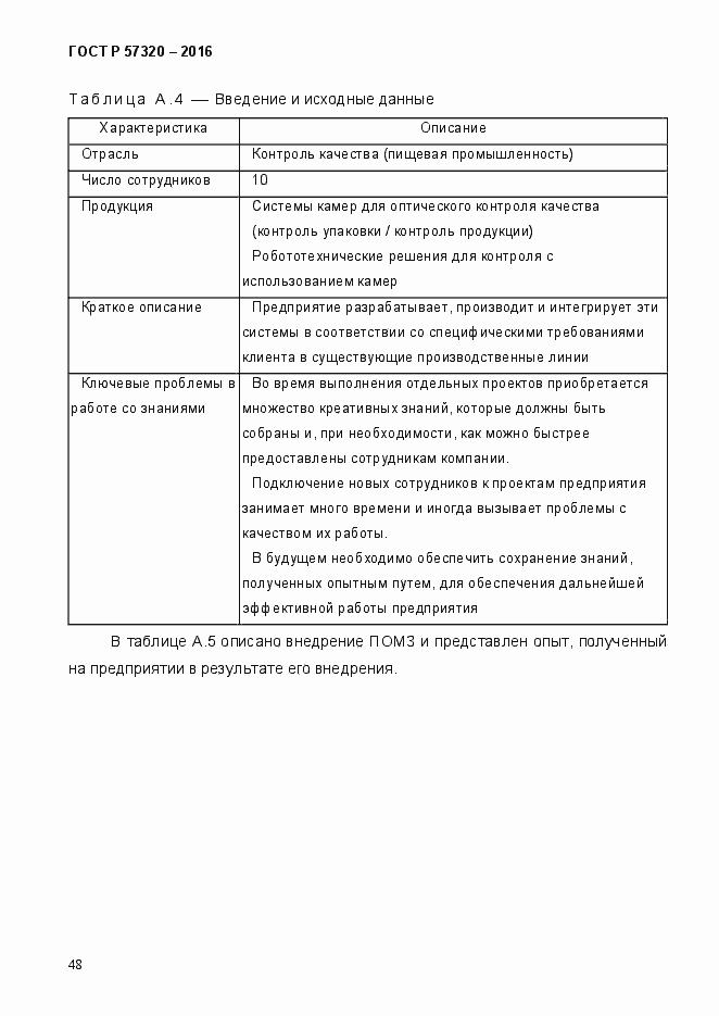 ГОСТ Р 57320-2016. Страница 54
