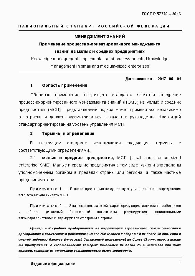 ГОСТ Р 57320-2016. Страница 7