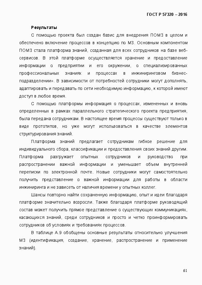ГОСТ Р 57320-2016. Страница 67