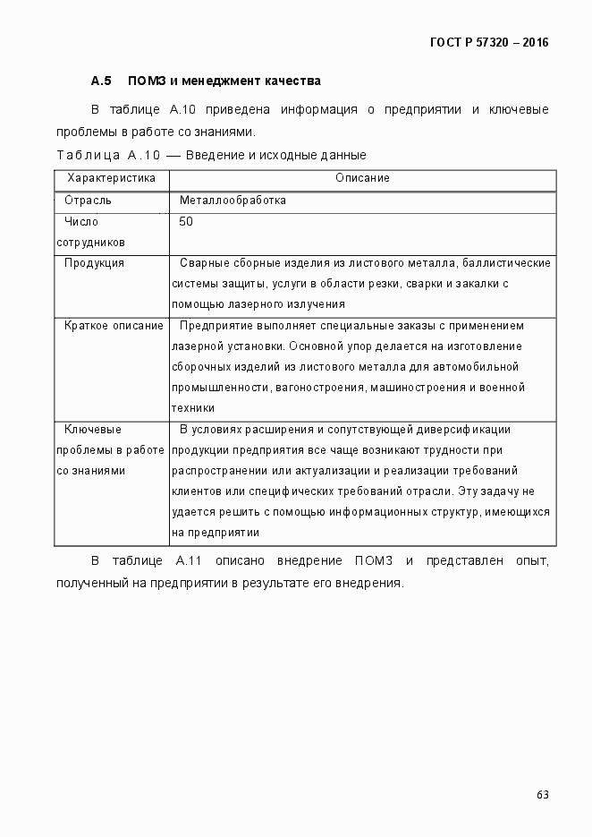 ГОСТ Р 57320-2016. Страница 69