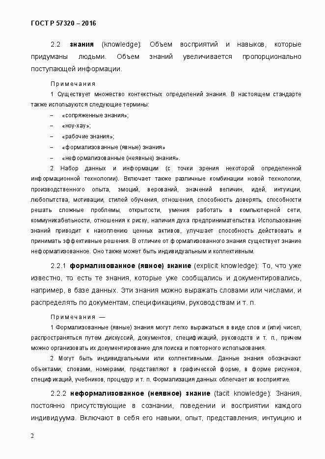 ГОСТ Р 57320-2016. Страница 8