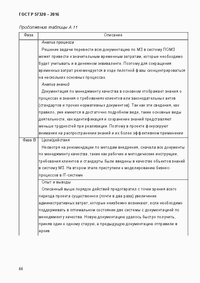 ГОСТ Р 57320-2016. Страница 72
