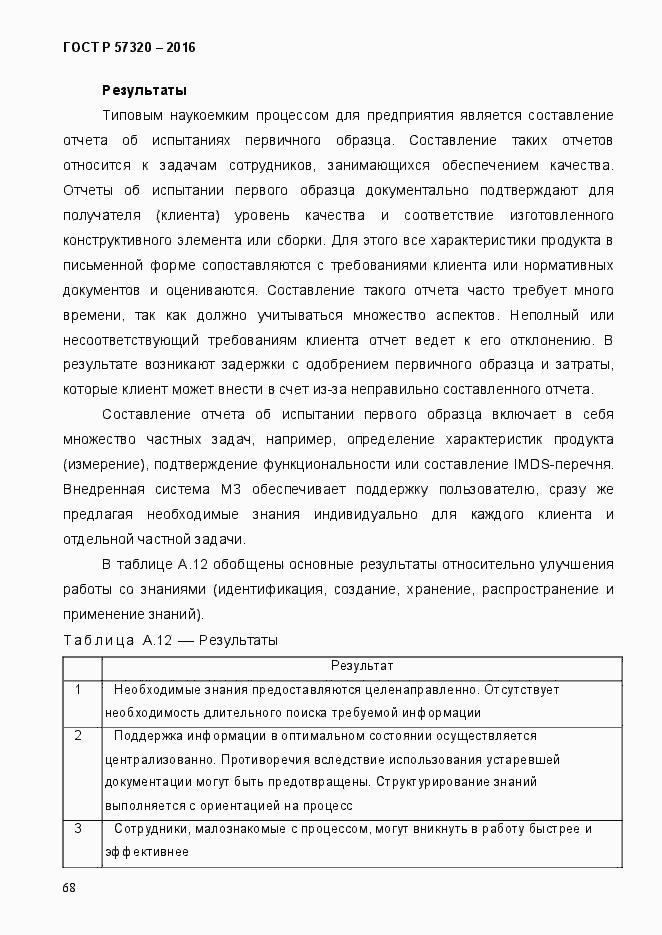 ГОСТ Р 57320-2016. Страница 74