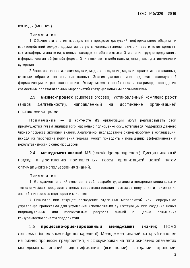 ГОСТ Р 57320-2016. Страница 9