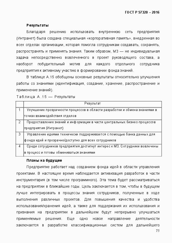 ГОСТ Р 57320-2016. Страница 81