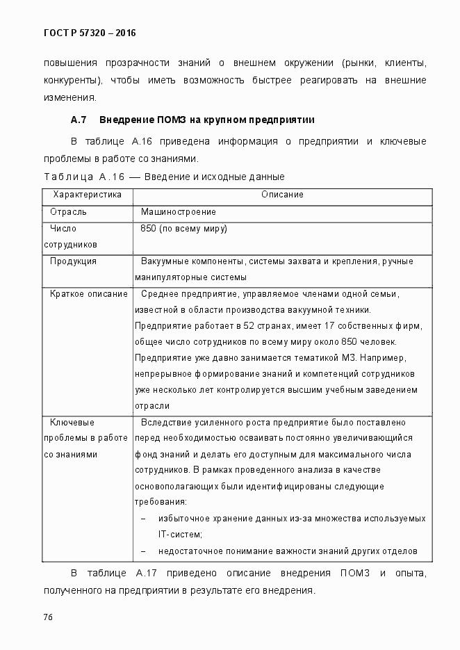 ГОСТ Р 57320-2016. Страница 82
