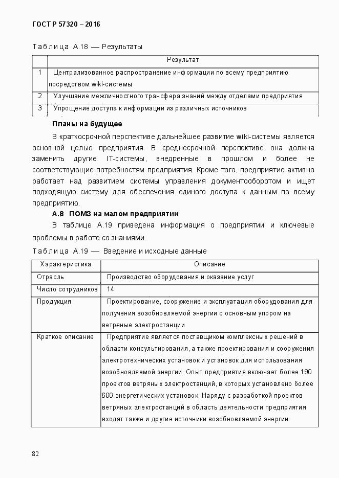 ГОСТ Р 57320-2016. Страница 88