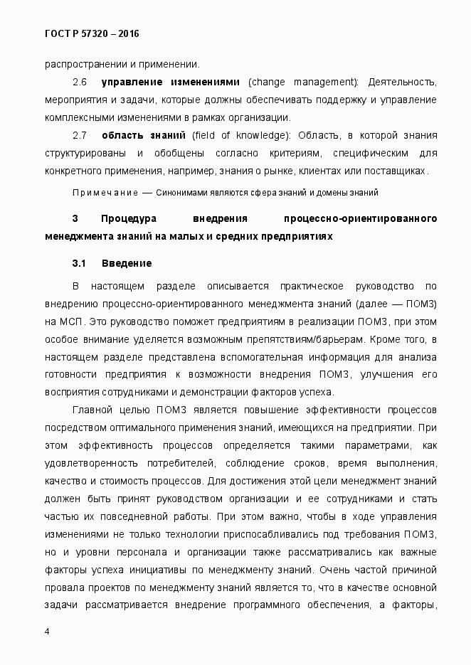 ГОСТ Р 57320-2016. Страница 10