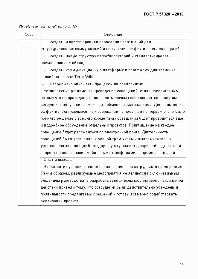 ГОСТ Р 57320-2016. Страница 91