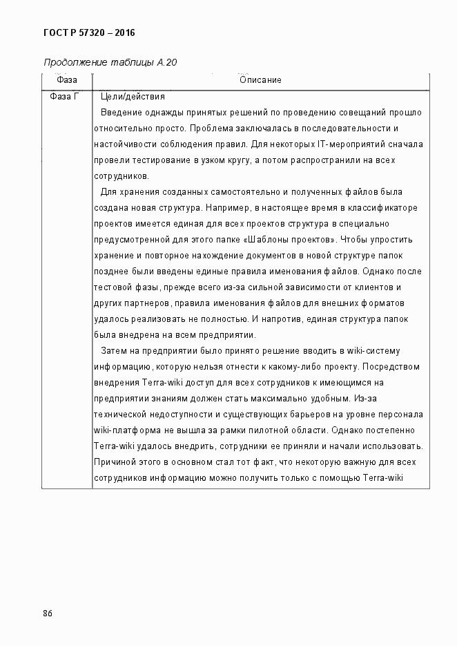 ГОСТ Р 57320-2016. Страница 92
