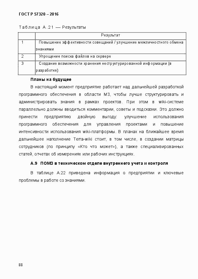 ГОСТ Р 57320-2016. Страница 94