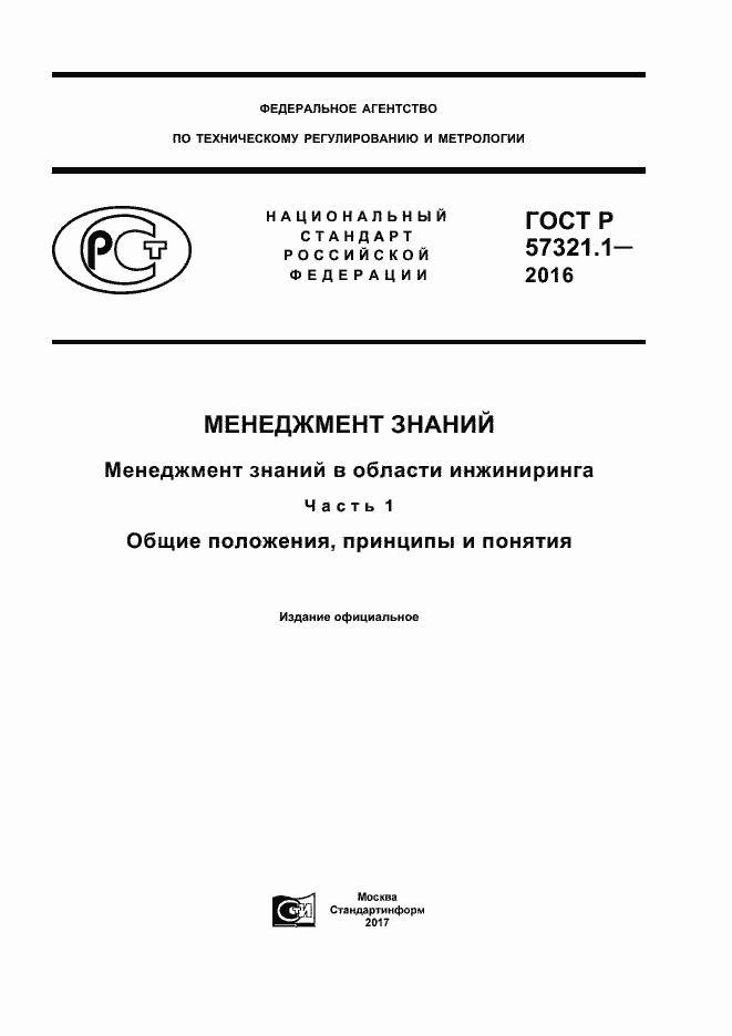 ГОСТ Р 57321.1-2016. Страница 1