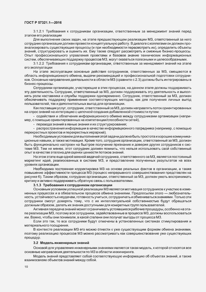 ГОСТ Р 57321.1-2016. Страница 14
