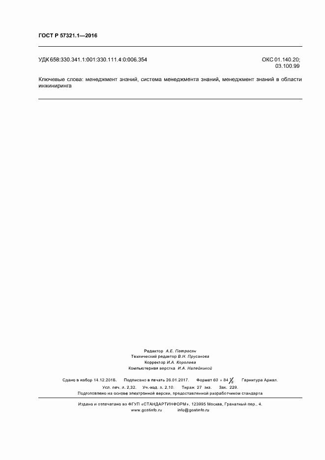 ГОСТ Р 57321.1-2016. Страница 20
