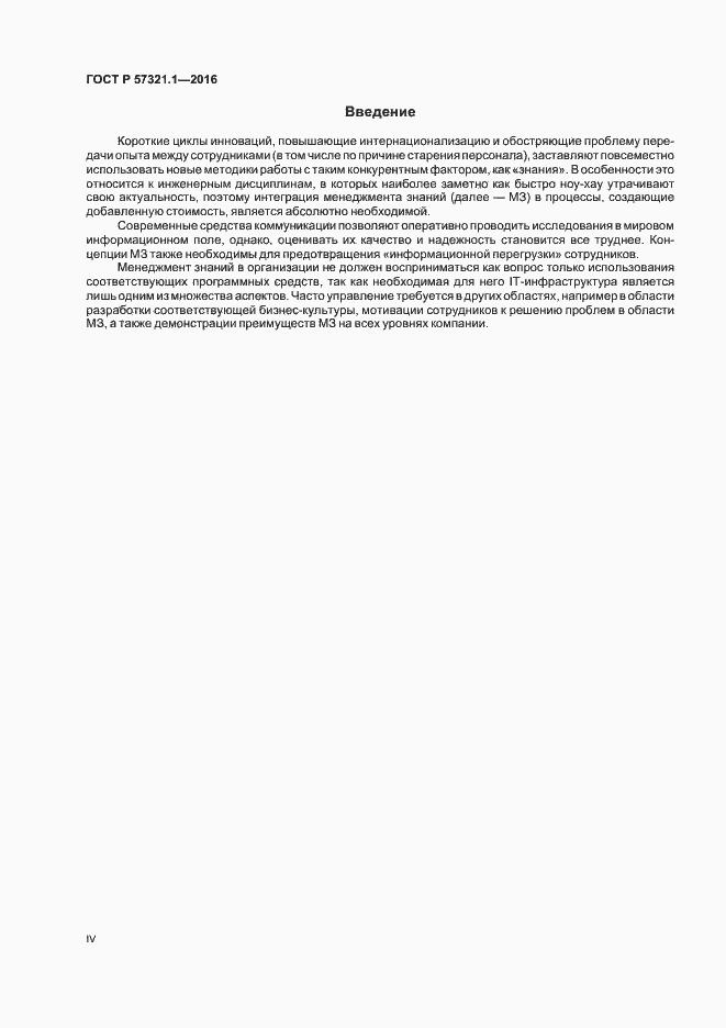ГОСТ Р 57321.1-2016. Страница 4