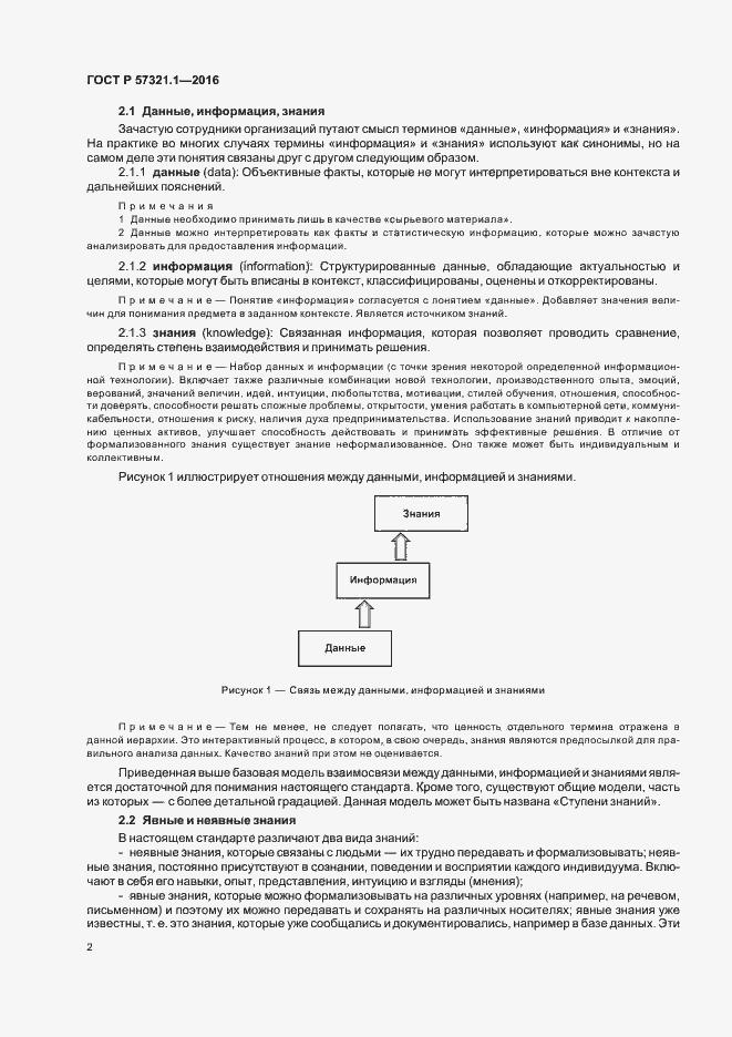 ГОСТ Р 57321.1-2016. Страница 6