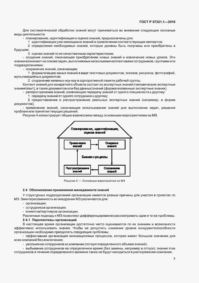 ГОСТ Р 57321.1-2016. Страница 9