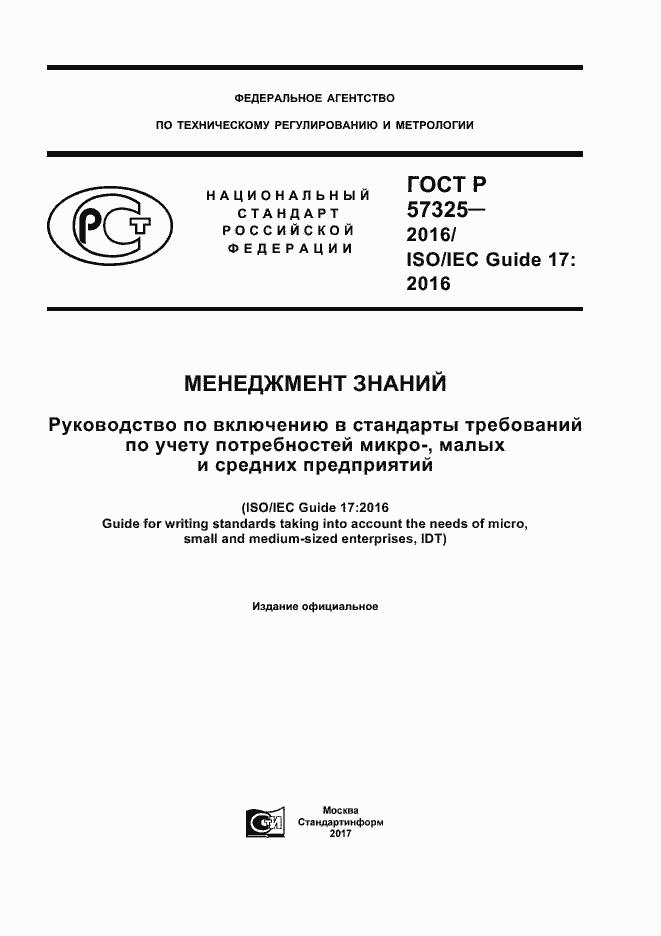 ГОСТ Р 57325-2016. Страница 1