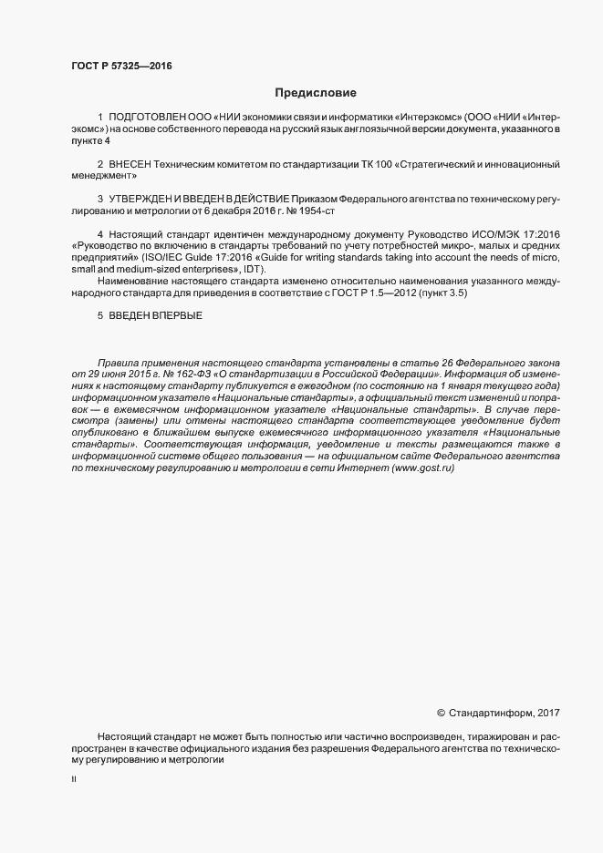 ГОСТ Р 57325-2016. Страница 2