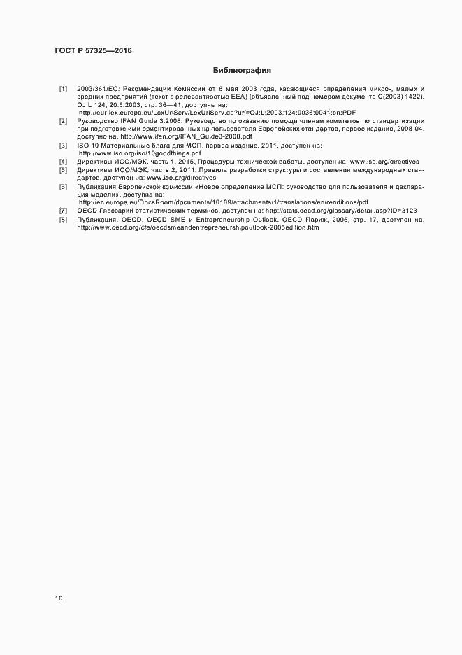 ГОСТ Р 57325-2016. Страница 14