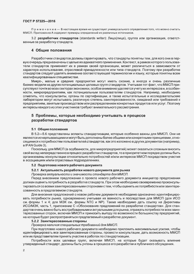 ГОСТ Р 57325-2016. Страница 6