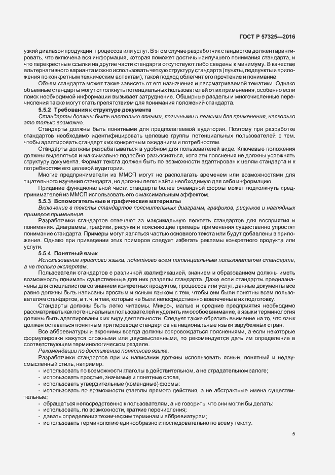 ГОСТ Р 57325-2016. Страница 9