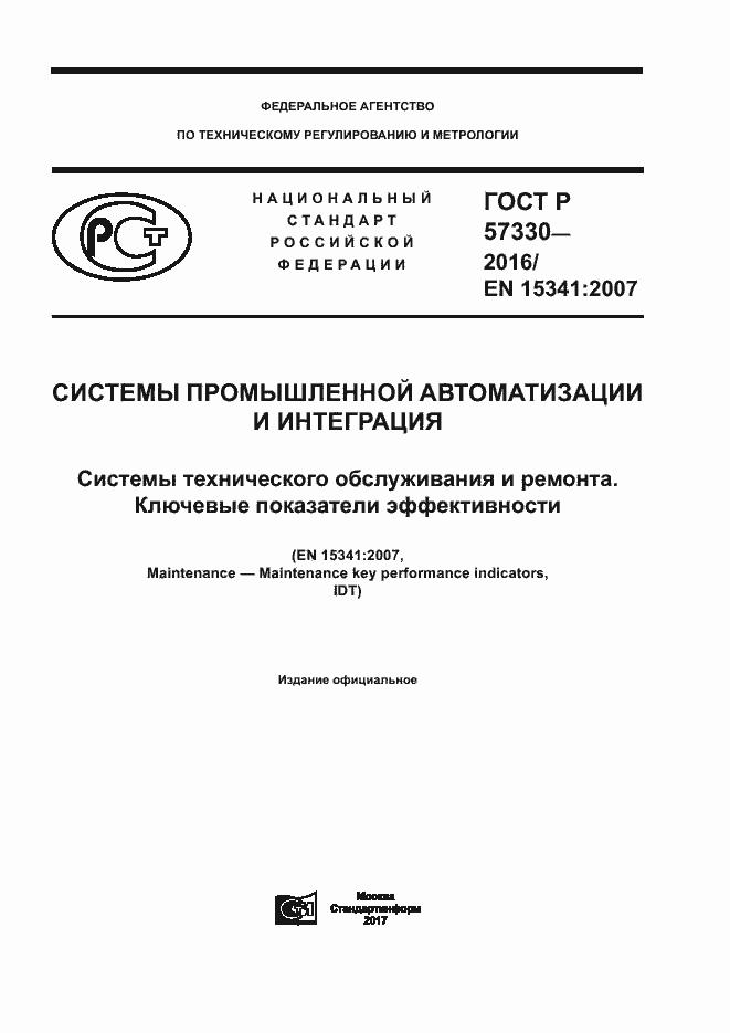 ГОСТ Р 57330-2016. Страница 1