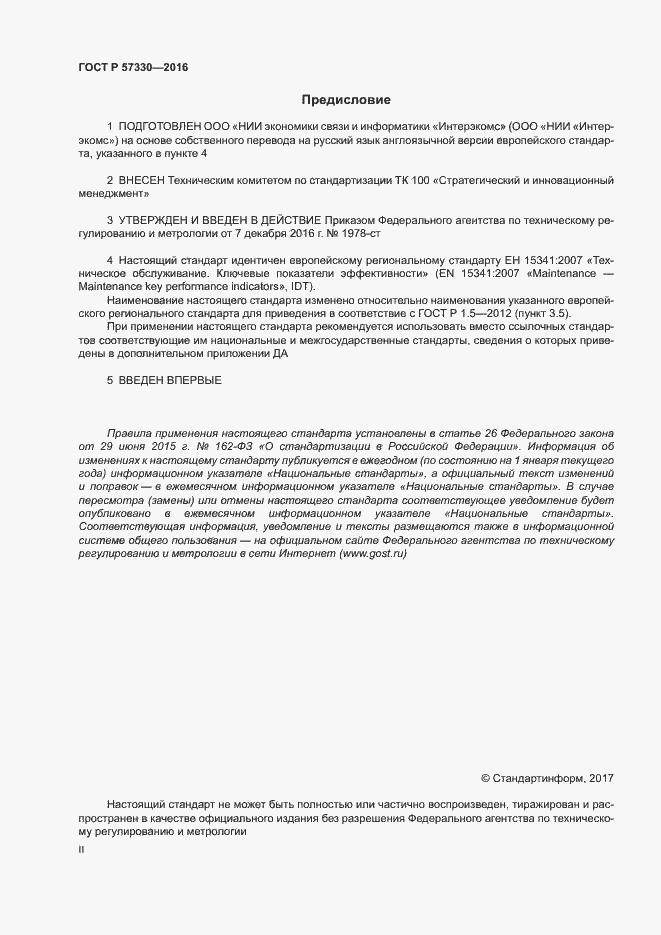 ГОСТ Р 57330-2016. Страница 2