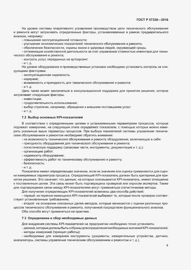ГОСТ Р 57330-2016. Страница 13