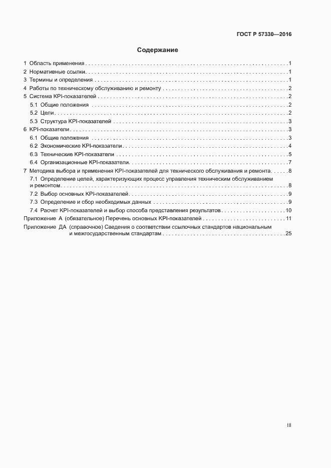 ГОСТ Р 57330-2016. Страница 3
